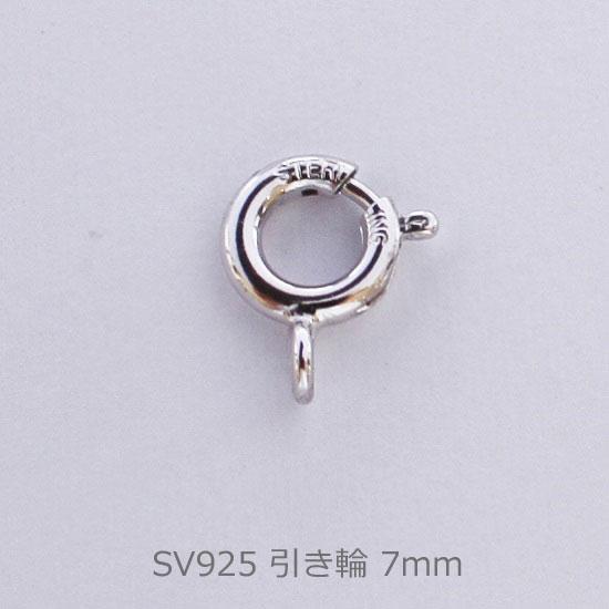 SV925 シルバーパーツ 「引き輪」 7mm