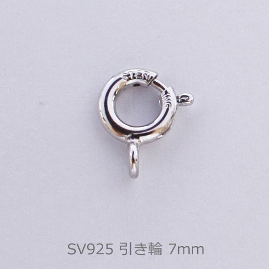 SV925 シルバー 引き輪 【7mm】