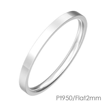 Pt950 Flat 平打2mm幅「マリッジリング結婚指輪」