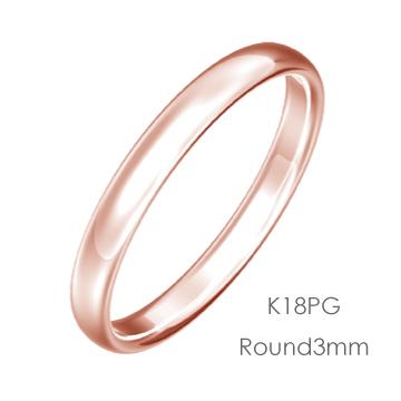 K18PG Round 甲丸3mm幅「マリッジリング結婚指輪」