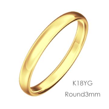 K18YG Round 甲丸3mm幅「マリッジリング結婚指輪」