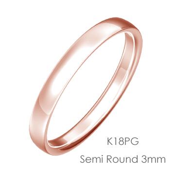 K18PG Semi Round 平甲丸3mm幅「マリッジリング結婚指輪」