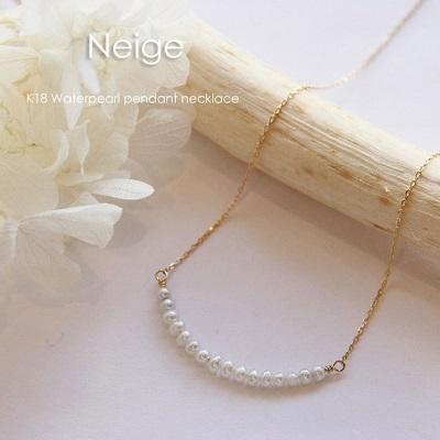 【送料無料】 K18 Neige waterpearl bar necklace (ネイジュ淡水パールバーネックレス)