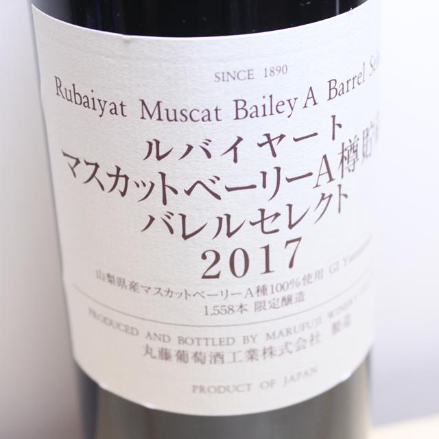丸藤葡萄酒工業 ルバイヤート マスカット・ベーリーA 樽貯蔵 バレルセレクト