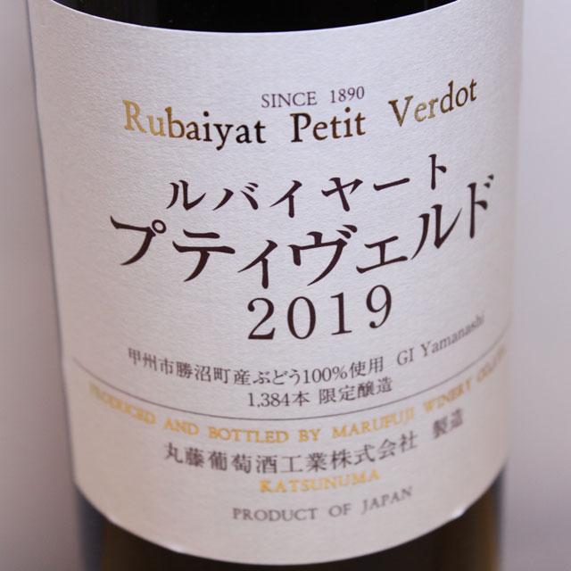 丸藤葡萄酒工業 ルバイヤート プティヴェルド 北畑・試験園・彩果農場収穫