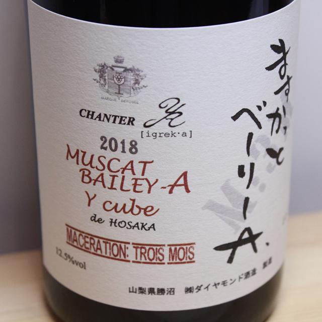 ダイヤモンド酒造 Chanter Y,A ますかっと・べーりーA Ycube  M:3M (maceration:3mois) 2018