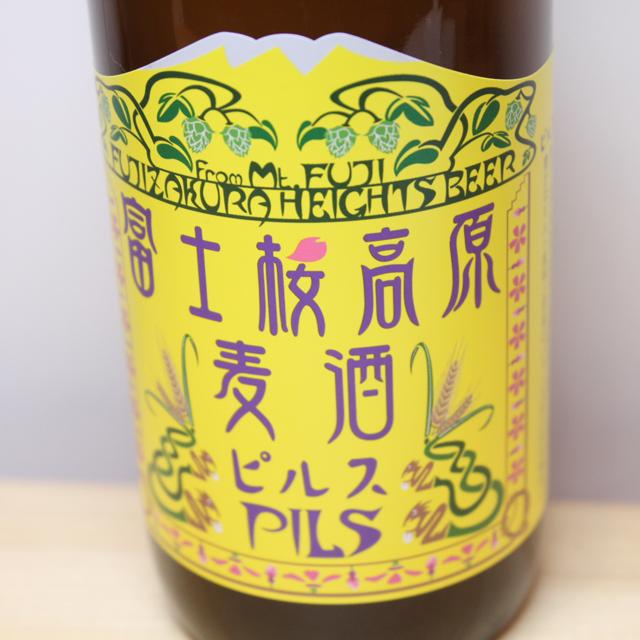 富士桜高原麦酒 ピルス