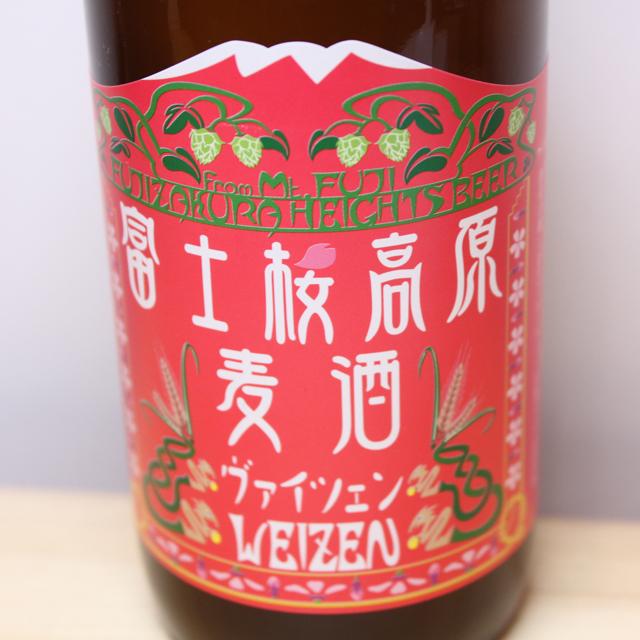 富士桜高原麦酒 ヴァイツェン