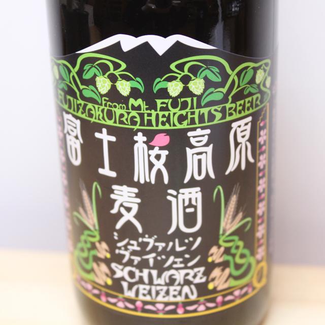 富士桜高原麦酒 シュヴァルツ・ヴァイツェン