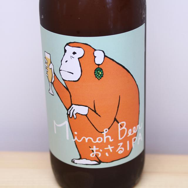 箕面ビール MINOH BEER おさるIPA