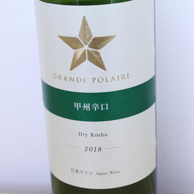 サッポロワイン グラン・ポレール 甲州辛口