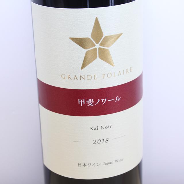 サッポロワイン グラン・ポレール 甲斐ノワール