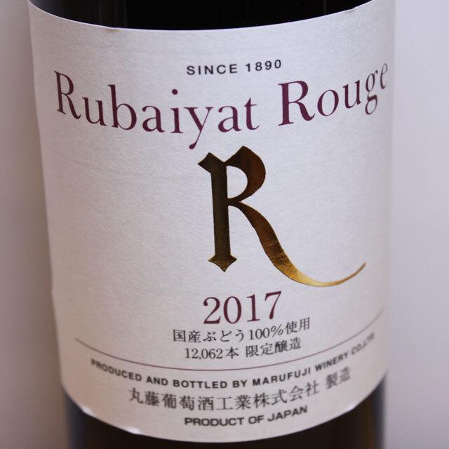 丸藤葡萄酒工業 ルバイヤート ルージュ