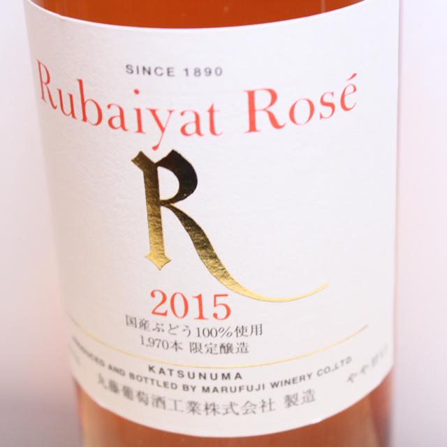 丸藤葡萄酒工業 ルバイヤート ロゼ