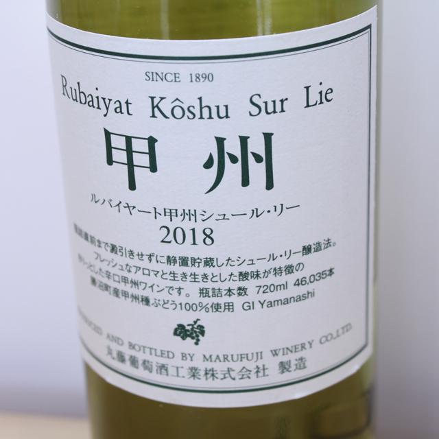 丸藤葡萄酒工業 ルバイヤート 甲州シュール・リー