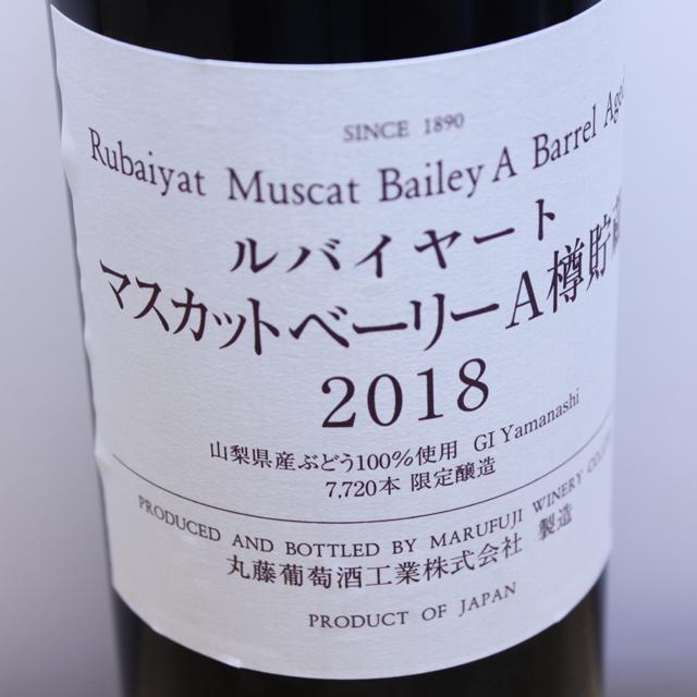 丸藤葡萄酒工業 ルバイヤート マスカットベーリーA樽貯蔵