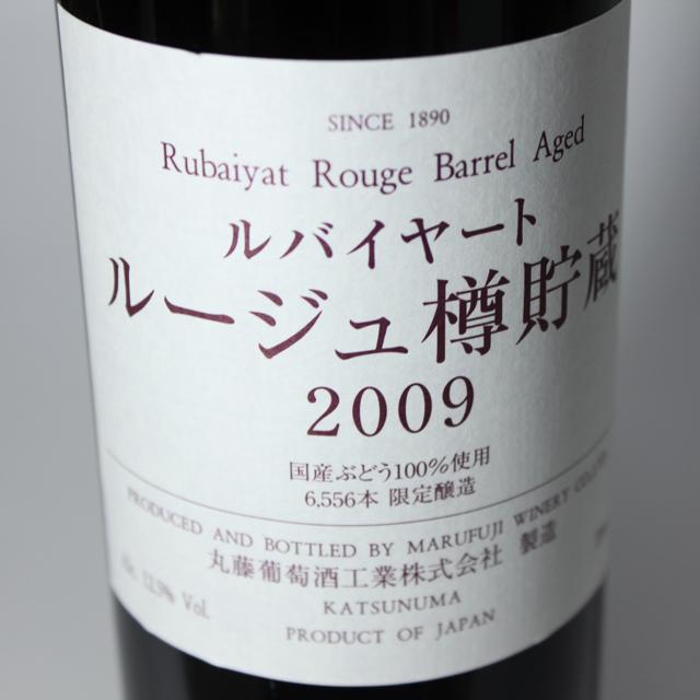 丸藤葡萄酒工業 ルバイヤート ルージュ 樽貯蔵