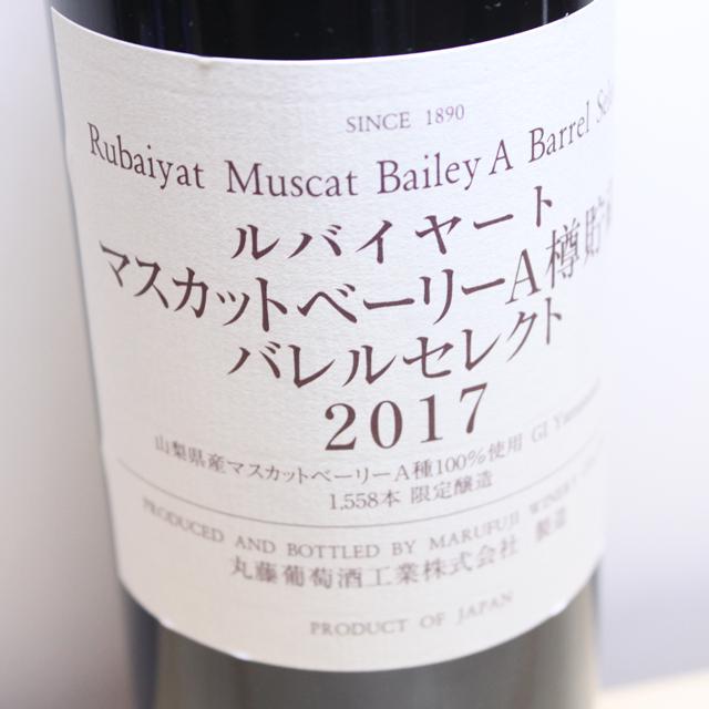 丸藤葡萄酒工業 ルバイヤート マスカットベーリーA樽貯蔵 バレルセレクト