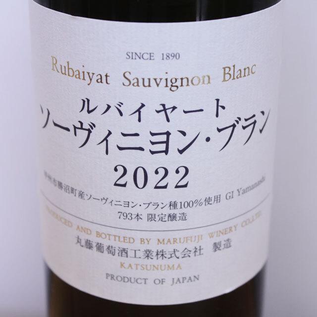 丸藤葡萄酒工業 ルバイヤート ソーヴィニヨン・ブラン