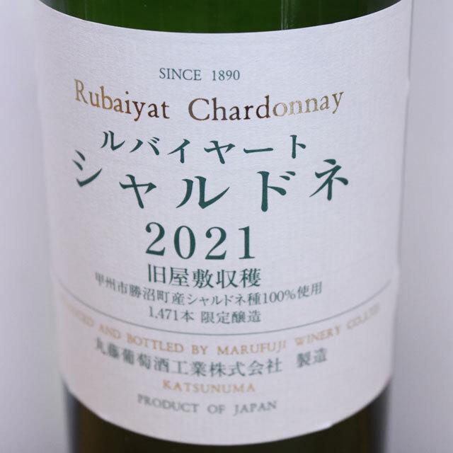 丸藤葡萄酒工業 ルバイヤート シャルドネ 旧屋敷収穫