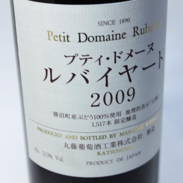 丸藤葡萄酒工業 プティ・ドメーヌ ルバイヤート