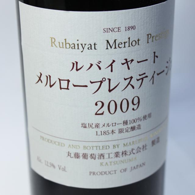 丸藤葡萄酒工業 ルバイヤート メルロー プレスティージュ 塩尻市収穫
