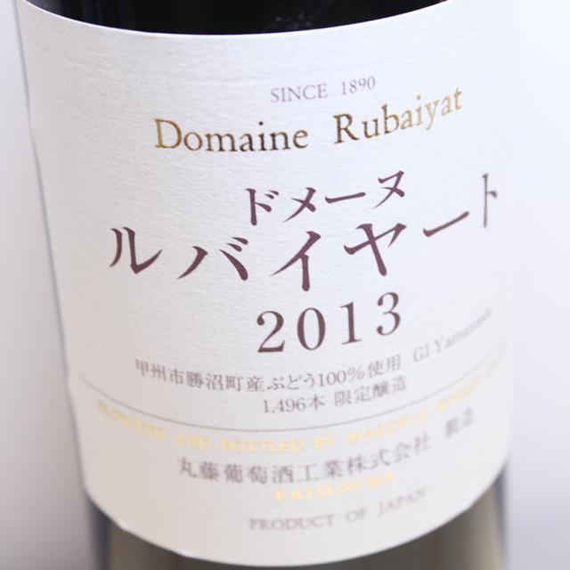 丸藤葡萄酒工業 ドメーヌ ルバイヤート