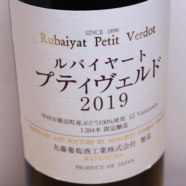 丸藤葡萄酒工業 ルバイヤート プティヴェルド
