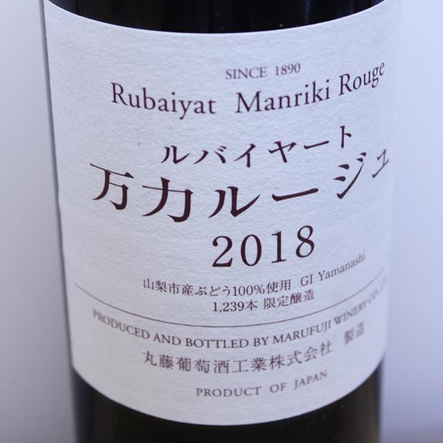 丸藤葡萄酒工業 ルバイヤート 万力ルージュ