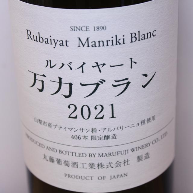 丸藤葡萄酒工業 ルバイヤート 万力ブラン
