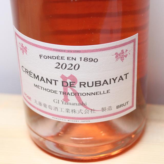 丸藤葡萄酒工業 クレマン・ド・ルバイヤート