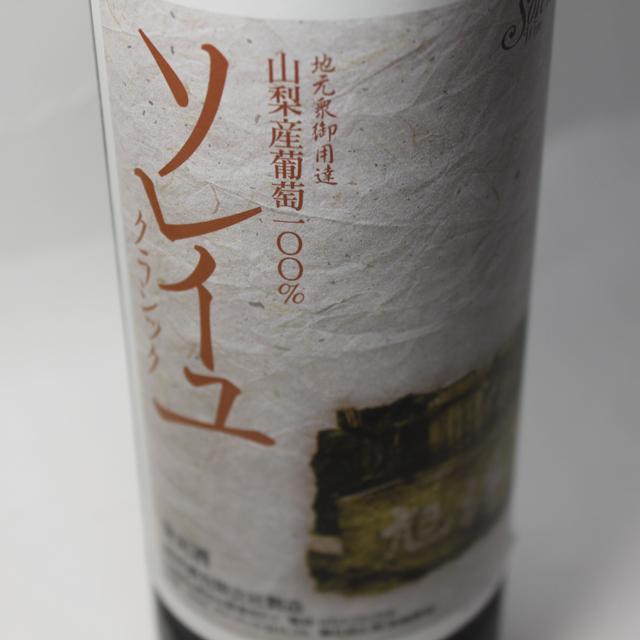 旭洋酒 ソレイユ クラシック 赤