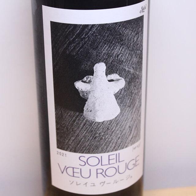 旭洋酒 ソレイユ トピネ ルージュ