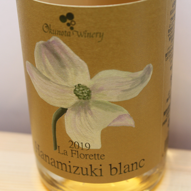奥野田葡萄酒 ラ・フロレット ハナミズキ ブラン