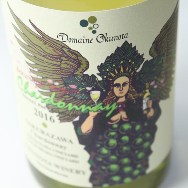 奥野田葡萄酒 桜沢シャルドネ