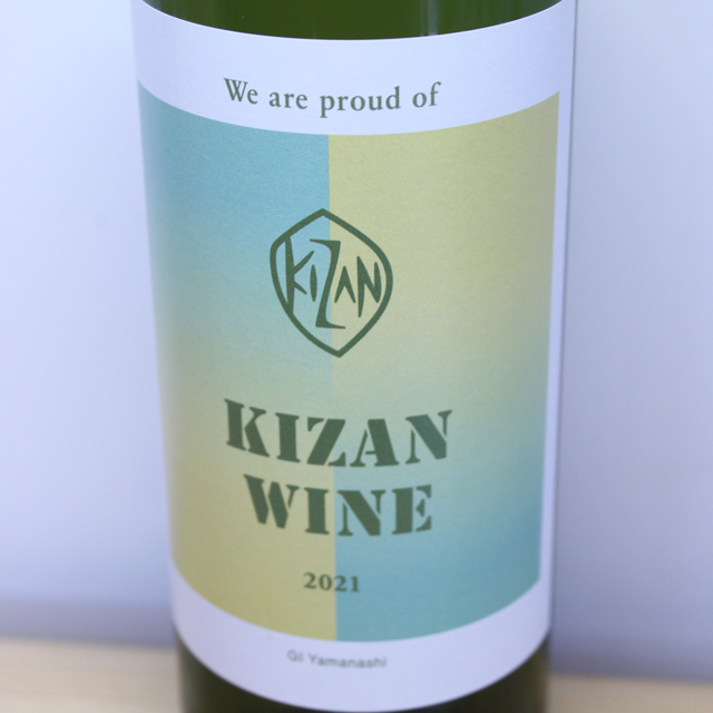機山洋酒工業 キザンワイン 白