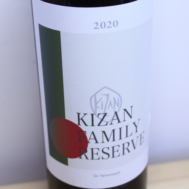 機山洋酒工業 キザン ファミリーリザーブ