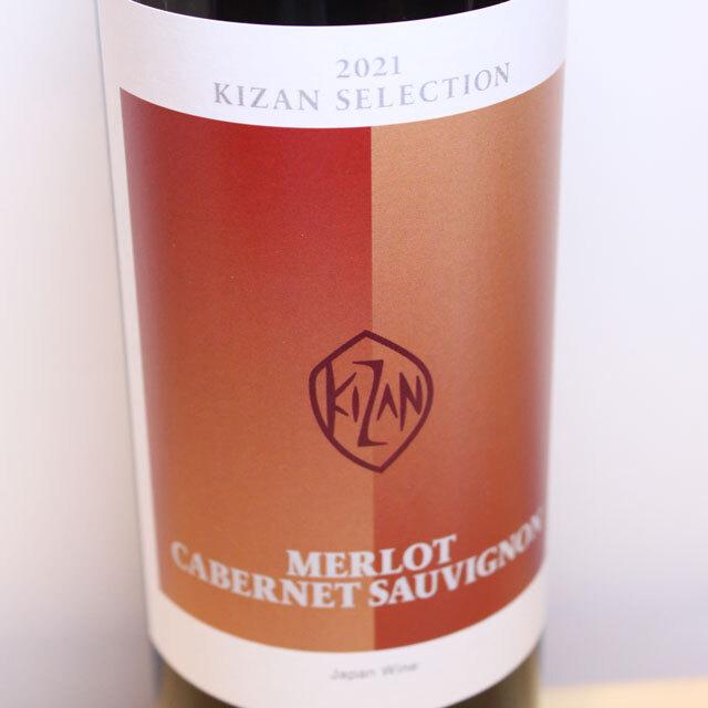 機山洋酒工業 キザン・セレクション メルロ