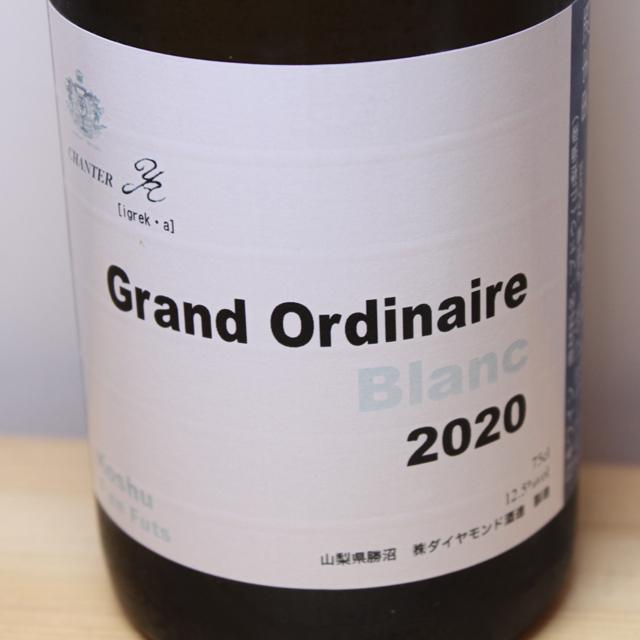 ダイヤモンド酒造 シャンテ Y.A グラン・オーディネール ブラン