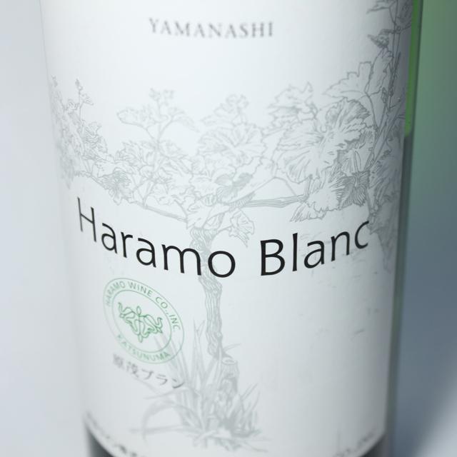 原茂ワイン ハラモ ブラン