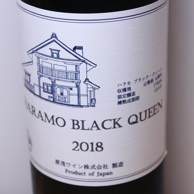 原茂ワイン ヴィンテージ甲州樽熟成