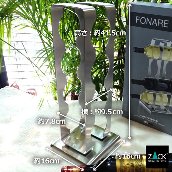 ZACK 20557 FONARE ドイツZACK社製モダンデザインのボトルラック