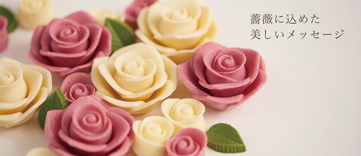 薔薇に込めた美しいメッセージ