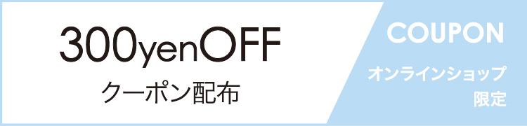 【オンラインショップ限定】300円OFF割引クーポン配布