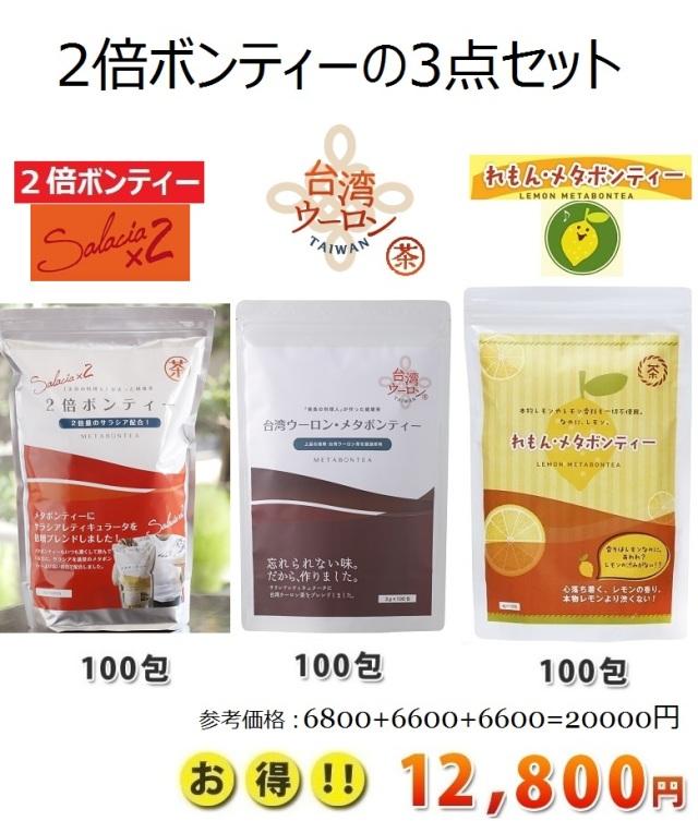 人気の3点セット 2倍ボンティ—・・れもんメタボンティー・台湾ウーロンメタボンティー(各3g×100包)