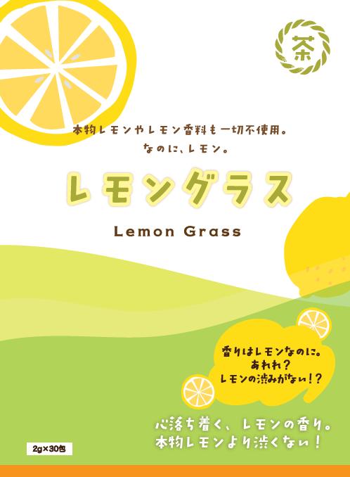 レモングラス 30包(2g×30) 期間限定 お試し送料無料(後払い決済・クレジット払限定)
