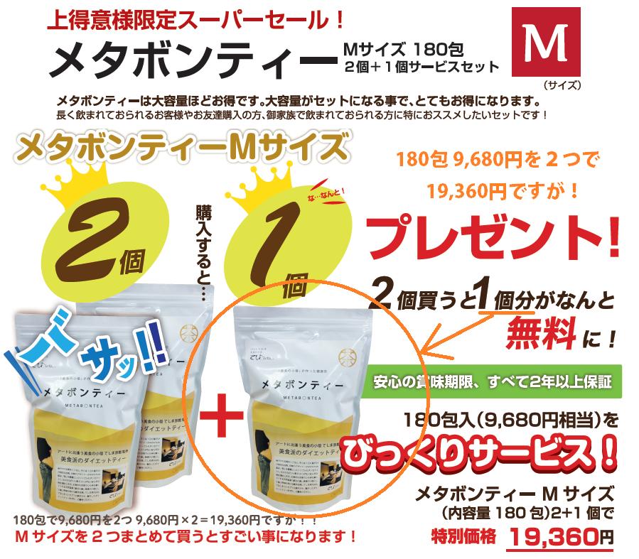 [上得意様限定商品] メタボンティーMサイズ 180包×2個に1個(180包)おまけセット!
