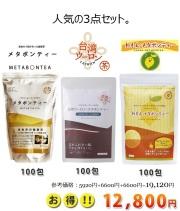 人気の3点セット メタボンティ—・・れもんメタボンティー・台湾ウーロンメタボンティー(各3g×100包)