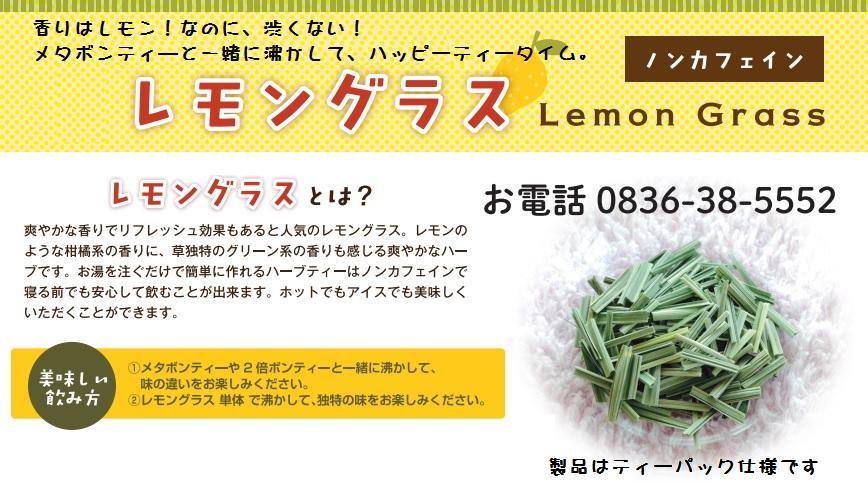 レモングラス30包3個+1個おまけセット
