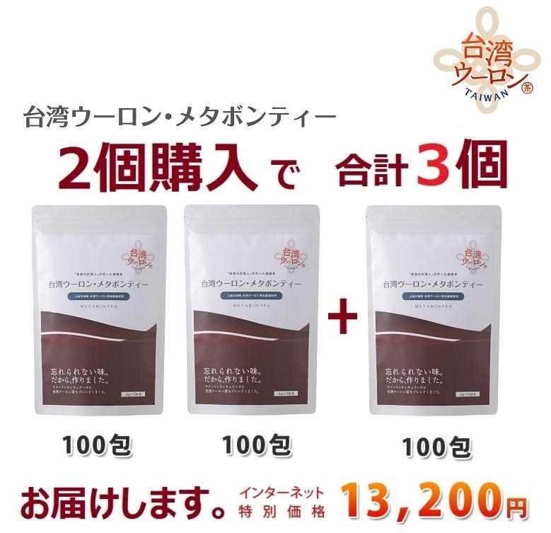 台湾ウーロン・メタボンティ 100包×2個に1個おまけセット (3gティーパック×100)